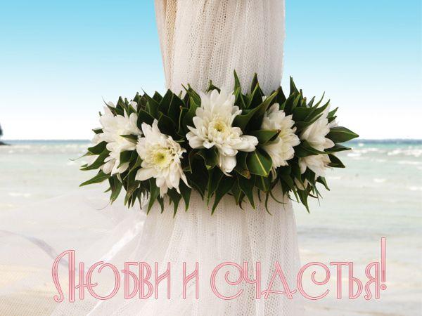 Красивая открытка с юбилеем свадьбы 295
