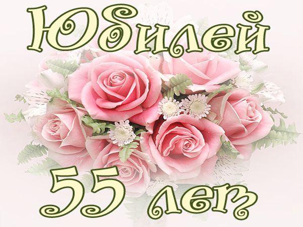Поздравление с 55 летием марина