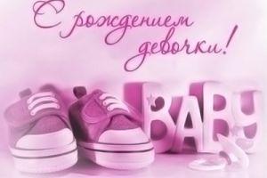 Поздравления с рождением дочки для мамы в стихах и в прозе 98