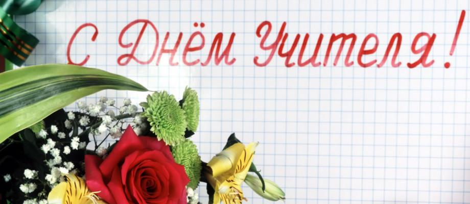 Поздравление к дню учителя