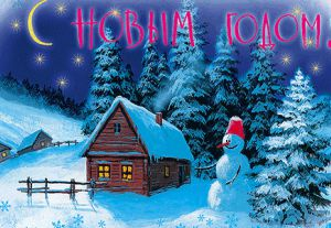 """Сценка-поздравление с Новым Годом """"На поляночке лесной"""""""